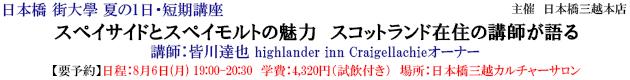 top_nihonbashimachidaigaku2018_2.jpg